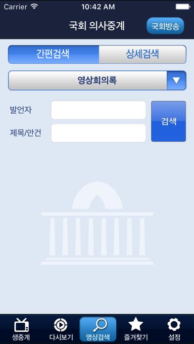 cancel 국회의사중계 Android 용 2