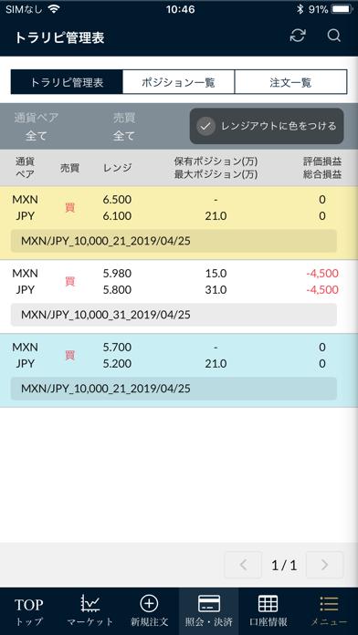 マネースクエアFX ScreenShot1