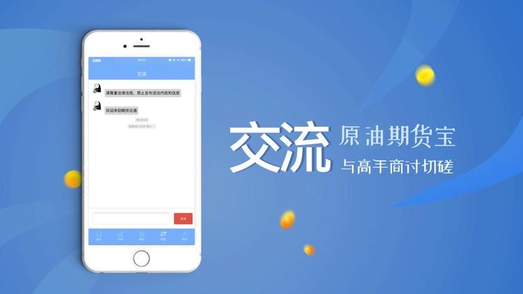 原油期货宝-恒指贵金属交易工具 screenshot-3