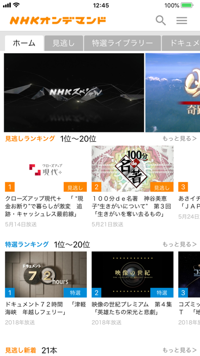 NHKオンデマンド ScreenShot2