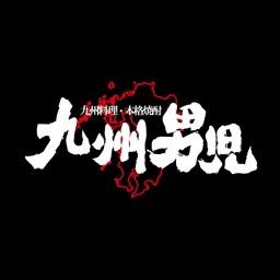 九州男児 公式アプリ
