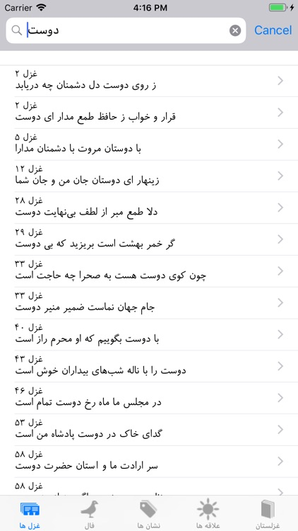 حافظ نامه لایت screenshot-3