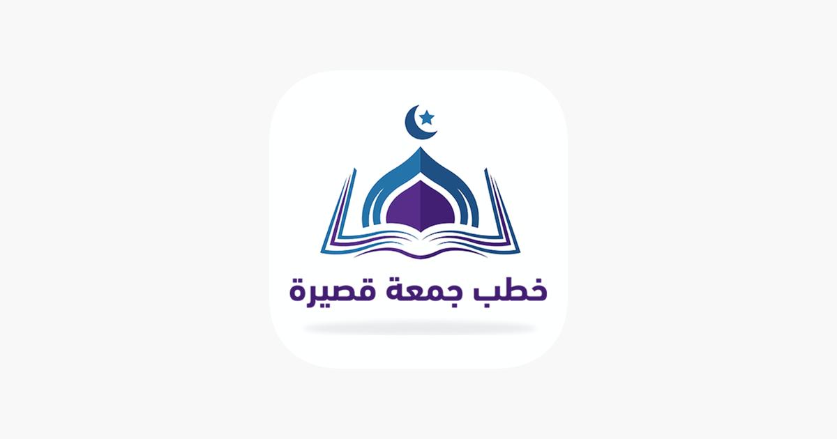 خطبه دينيه قصيره عن الصلاه خطبه دينيه قصيره عن الصلاه مؤثره حنين الحب