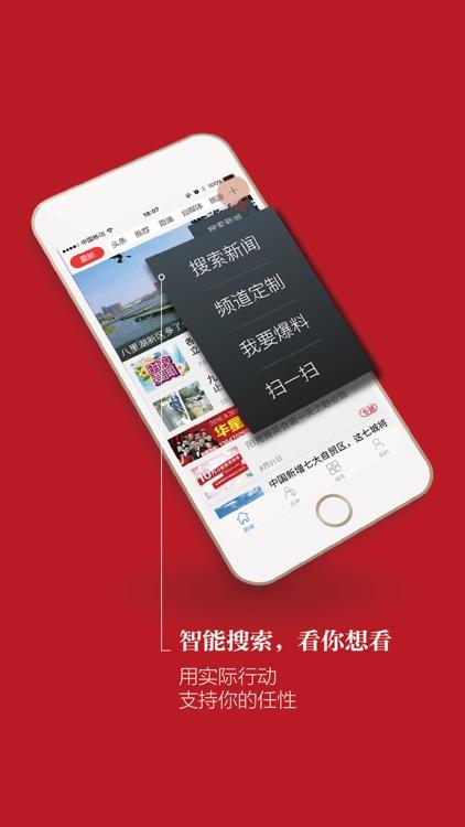掌中九江 screenshot-1