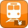 交通費精算メモ - iPhoneアプリ