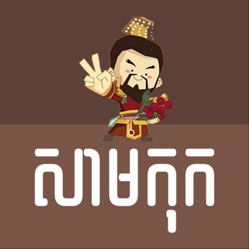 Samkok Khmer Quotes