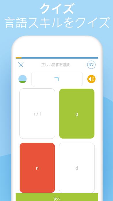 様々な言語のアルファベットを学習しましょうのスクリーンショット6