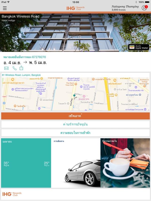 แอปจองโรงแรมและสะสมคะแนน IHG® บน App Store
