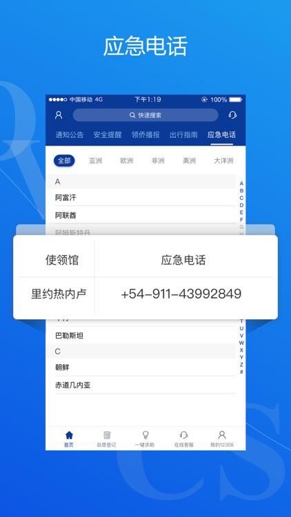外交部12308 screenshot-4
