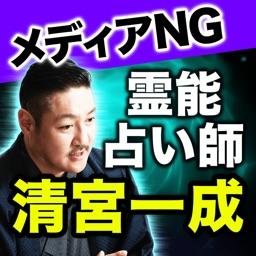 霊能占い師◆清宮一成【霊視占い】