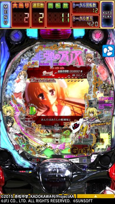CR緋弾のアリアAA screenshot1