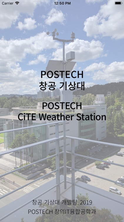 POSTECH CiTE Weather Station