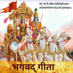 Shrimad Bhagavad Gita in Hindi