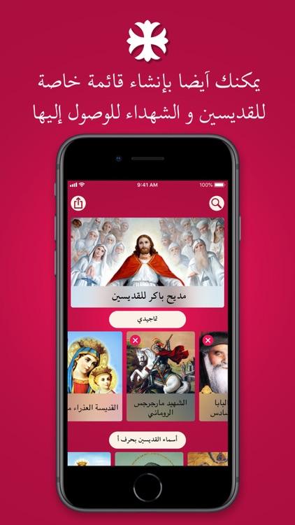 Tamged Coptic screenshot-6