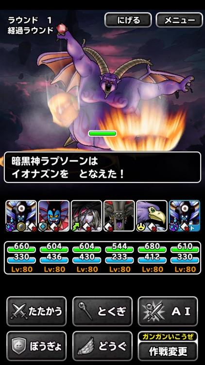 ドラゴンクエストモンスターズ スーパーライト screenshot-5