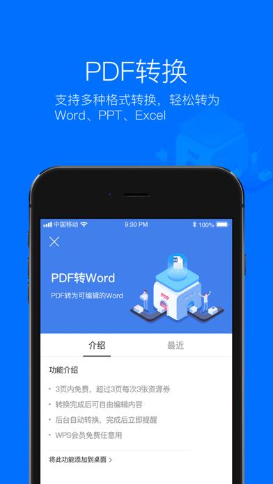 下载 WPS Office 为 PC