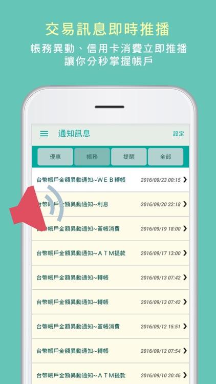 玉山行動銀行 screenshot-7