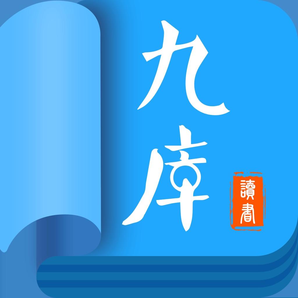 九库阅读-看热门小说的电子书追书神器