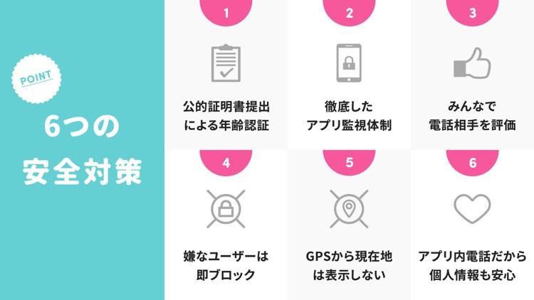 電話で出会い-マッチング・アプリcalling screenshot-4