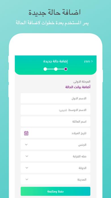 MAHARAT - مهاراتلقطة شاشة8