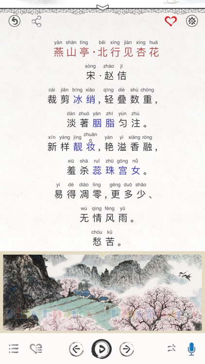 国学启蒙有声图文合集+汉语字典专业版