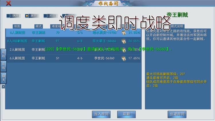 三国古战略 screenshot-4