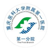 重庆医科大学附属第一医院第一分院