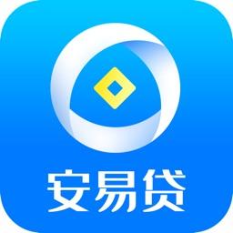 安易贷-现金借款之手机贷款借贷App