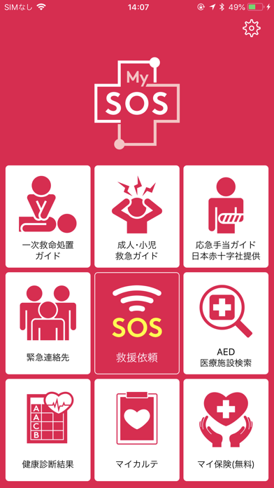 MySOS ScreenShot0
