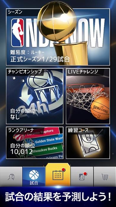 NBA NOW:モバイルバスケットボールゲーム紹介画像4