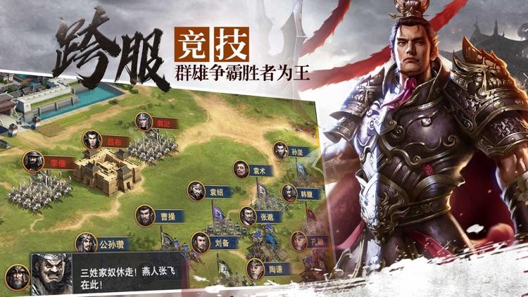 汉末三国-征战天下 screenshot-4