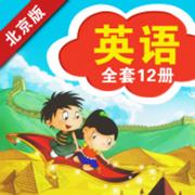 北京版小学英语(1-6年级全套点读)