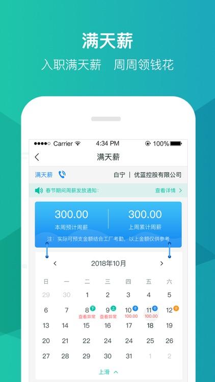 优蓝招聘-蓝领工人求职找工作平台 screenshot-3
