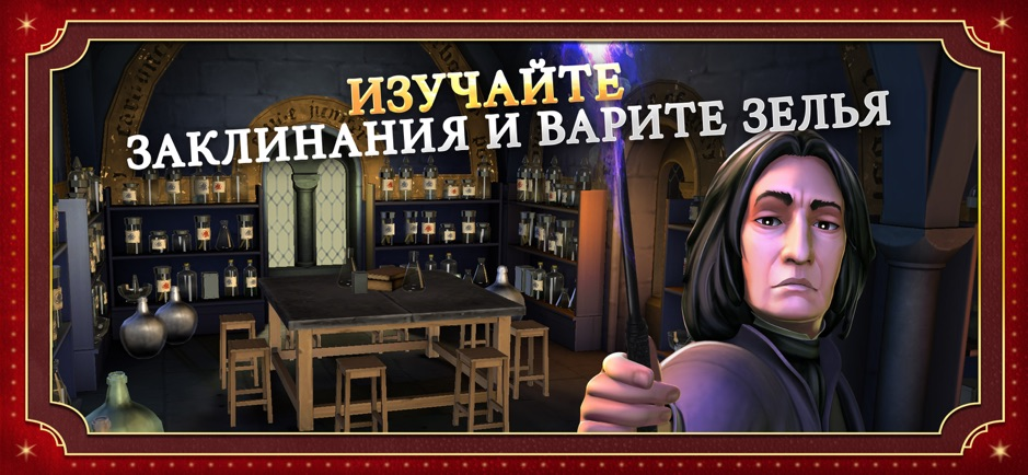 энергия в Harry Potter: Hogwarts Mystery