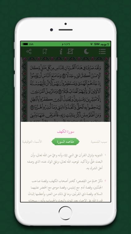 مُصحف المدينة النبوية screenshot-4