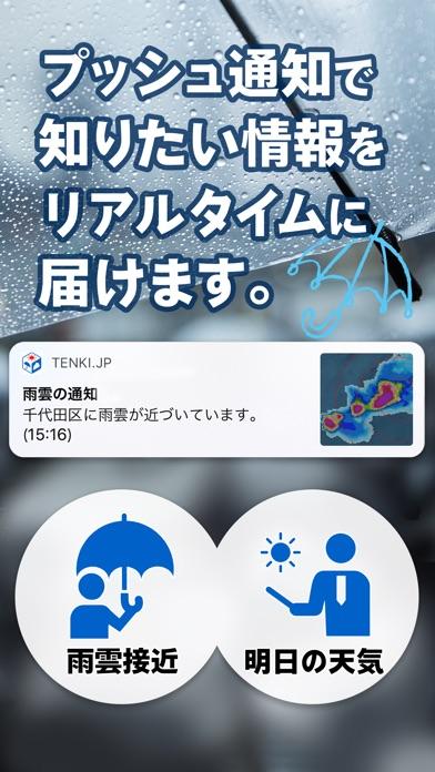 tenki.jpのおすすめ画像3