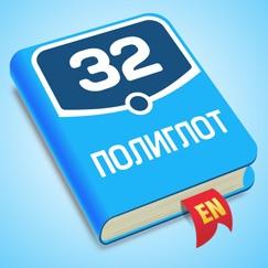 Полиглот 32 - Английский язык Советы, читы и отзывы пользователей