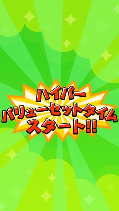 スーパーポテトスティール~暇つぶしゲーム~のおすすめ画像4