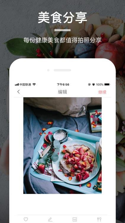 薄荷营养师-查食物热量、定制健康减肥食谱 screenshot-4