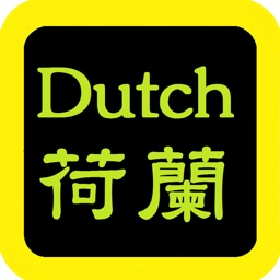 Dutch Audio Bible Bijbel 荷兰语圣经
