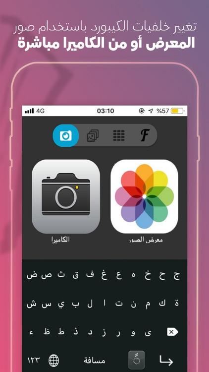 كيبورد عربي مصمم لوحة المفاتيح screenshot-3