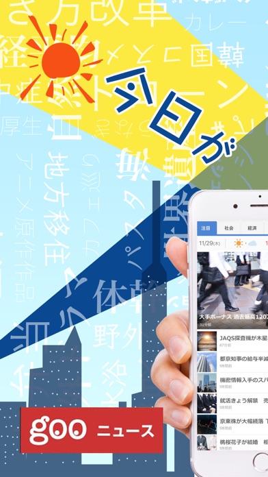 gooニュース(グーニュース)最新Newsが読めるアプリ screenshot 1