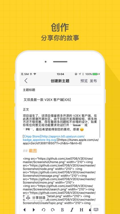 V2er - Best client for V2EX screenshot-3