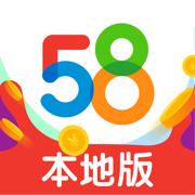 58本地版-同镇县城招聘二手房交友
