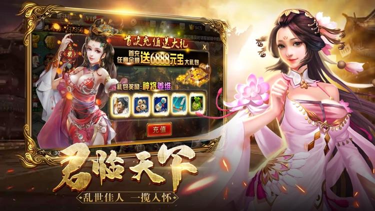 超级三国志-群雄纷争 screenshot-3