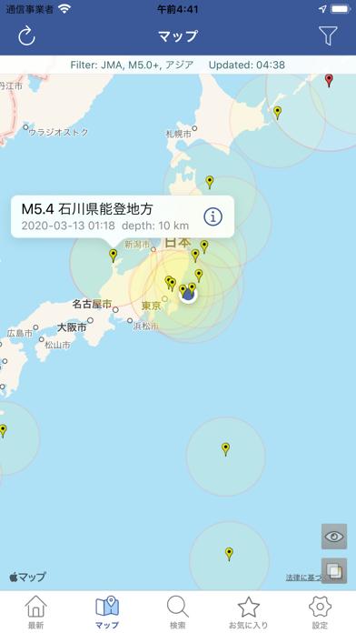 地震情報! Liteのおすすめ画像5