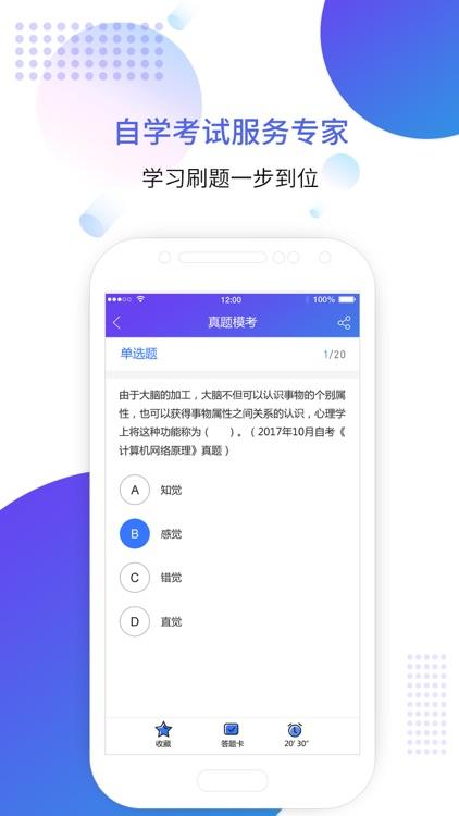 自考智题库 screenshot-3