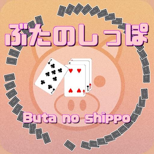 ぶたのしっぽ(Card game)
