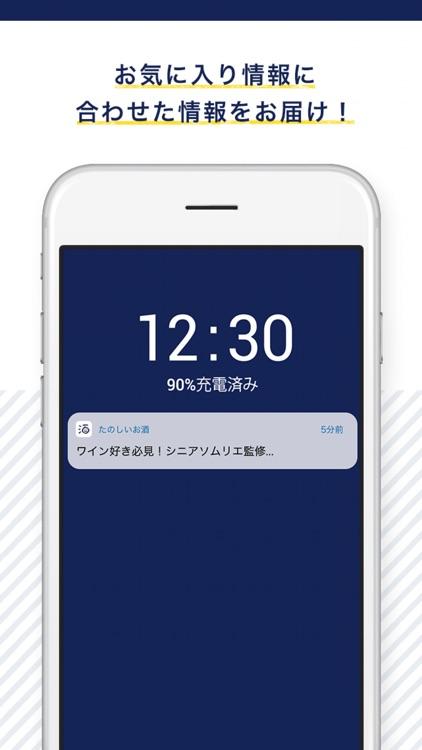 たのしいお酒.jp  ニュース・雑学 screenshot-3