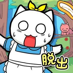 白猫的大冒险 ~不思议之国的喵丽丝~